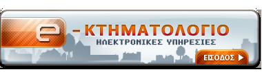 e-ktimatologio